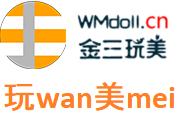 WM Doll ( 玩wan 美mei )